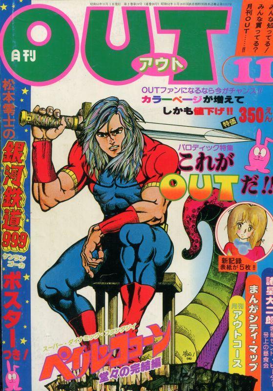 画像1: 月刊アウト(OUT) 昭和53年11月号(1978年)
