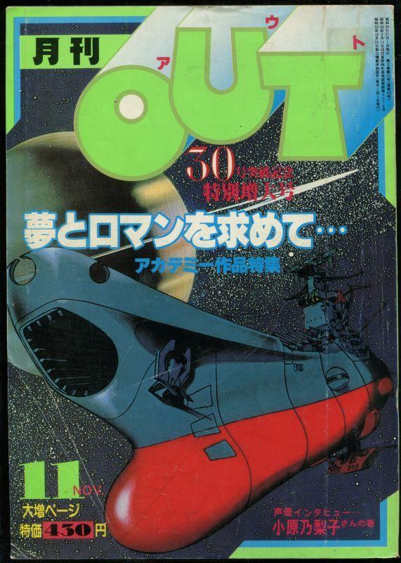 画像1: 月刊アウト(OUT) 昭和54年11月号(1979年)