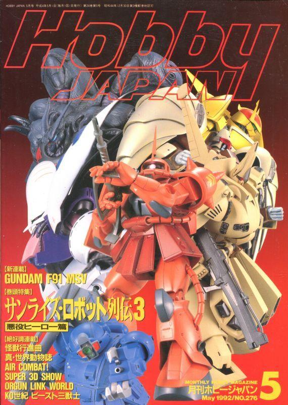 画像1: ホビージャパン 1992年5月号