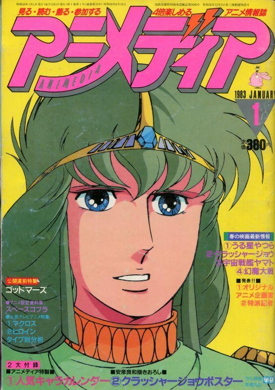 画像1: アニメディア 1983年1月号