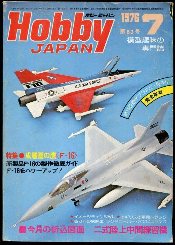 画像1: ホビージャパン 1976年7月号