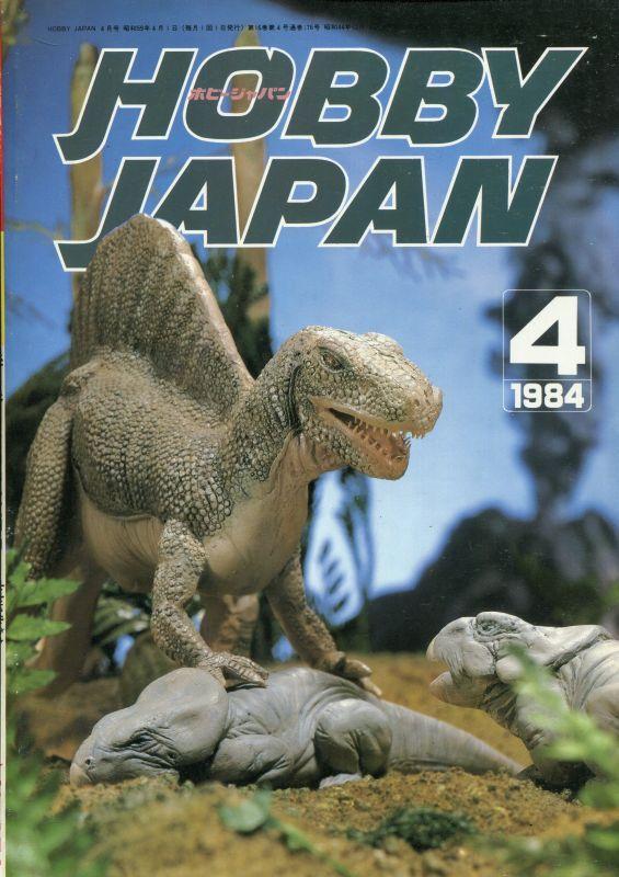 画像1: ホビージャパン 1984年4月号