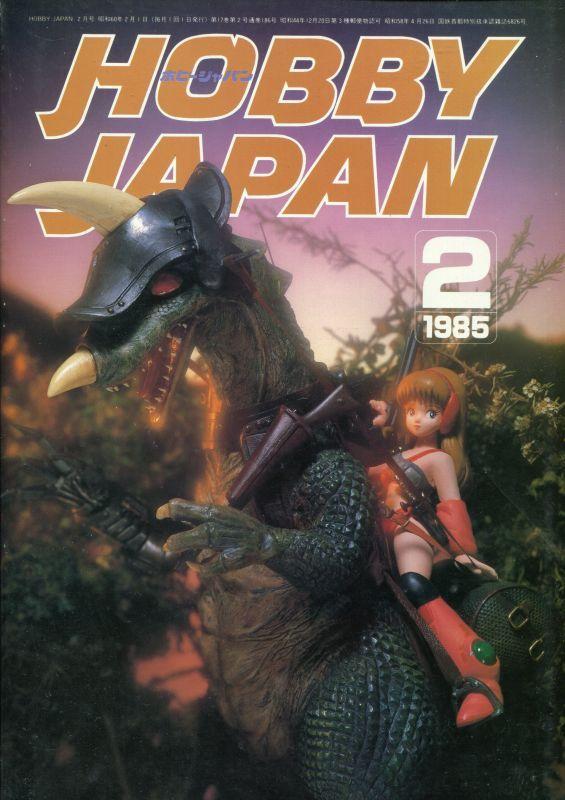 画像1: ホビージャパン 1985年2月号