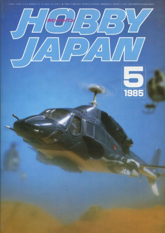 画像1: ホビージャパン 1985年5月号