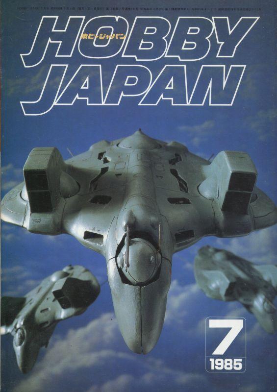 画像1: ホビージャパン 1985年7月号
