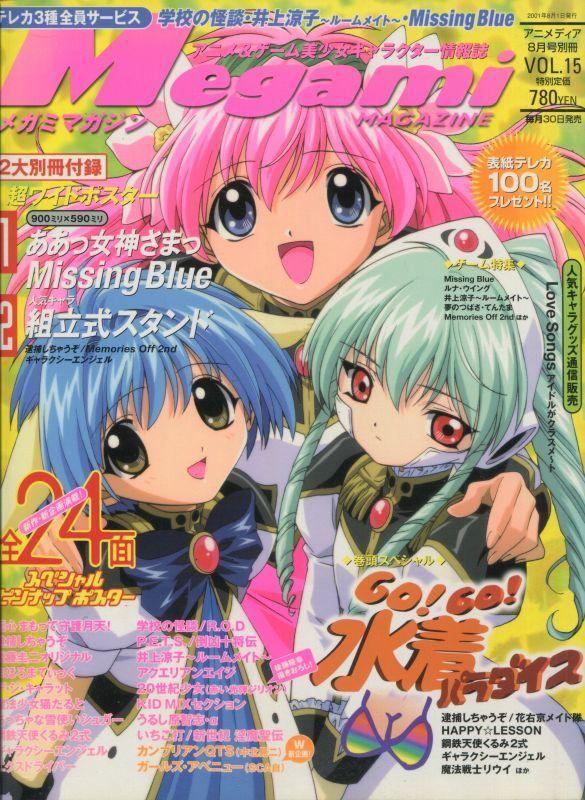 画像1: Megami MAGAZINE メガミマガジン 2001年8月号(付録付き)  Vol.15