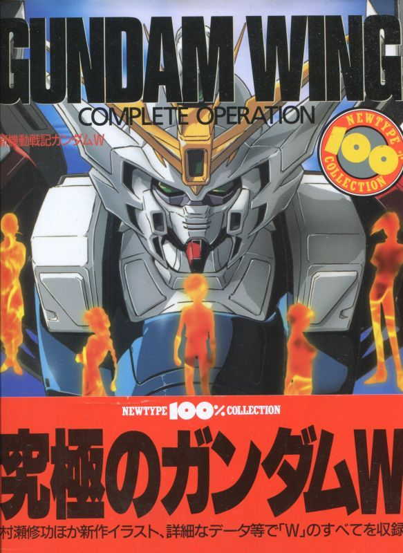 画像1: 新機動戦記ガンダムW COMPLETE OPERATION  NEWTYPE 100% COLLECTION