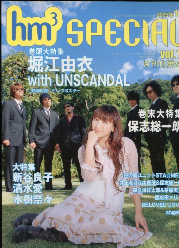 画像1: hm3 SPECIAL(エッチ・エム・スリー スペシャル) Vol.18 2005年1月号 (付録付き)