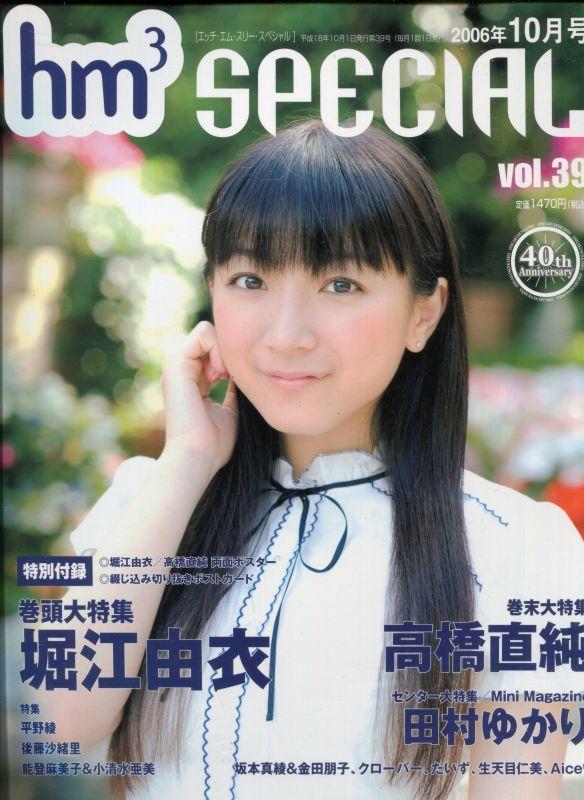 画像1: hm3 SPECIAL(エッチ・エム・スリー スペシャル) Vol.39 2006年10月号 (付録付き)