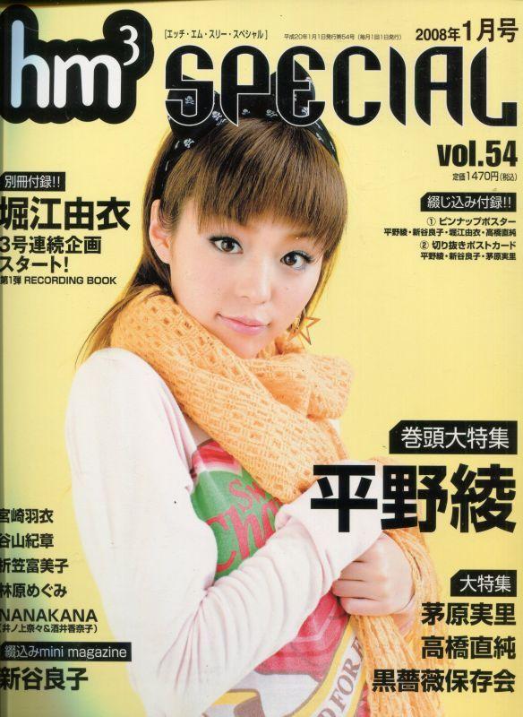 画像1: hm3 SPECIAL(エッチ・エム・スリー スペシャル) Vol.54 2008年1月号 (付録付き)