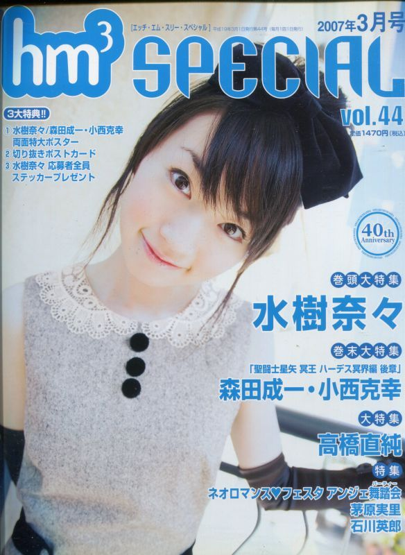 画像1: hm3 SPECIAL(エッチ・エム・スリー スペシャル) Vol.44 2007年3月号 (付録付き)