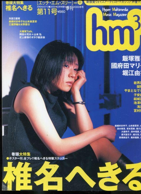 画像1: hm3(エッチ・エム・スリー) Vol.11