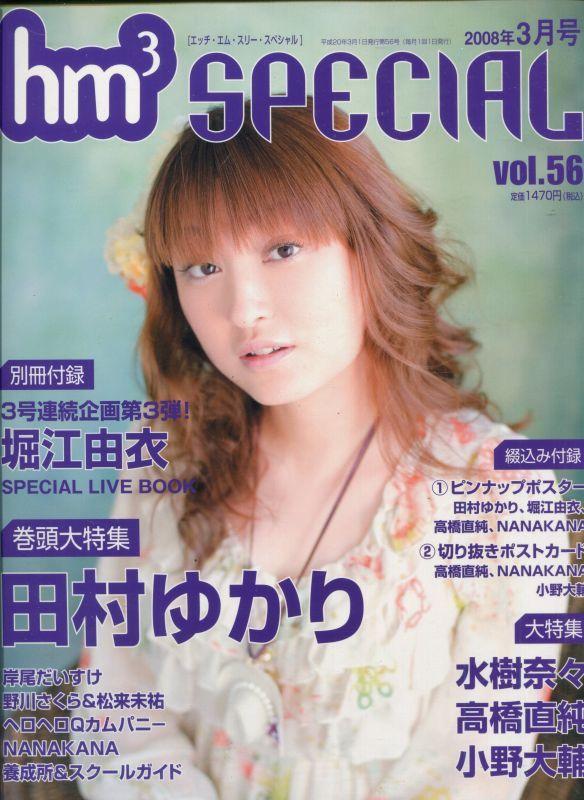 画像1: hm3 SPECIAL(エッチ・エム・スリー スペシャル) Vol.56 2008年3月号 (付録付き)