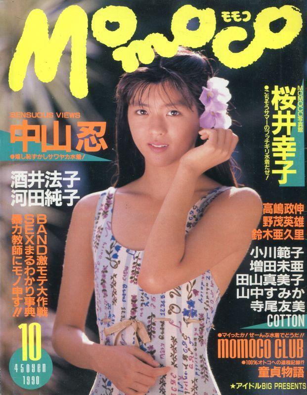 画像1: Momoco モモコ 1990年10月号