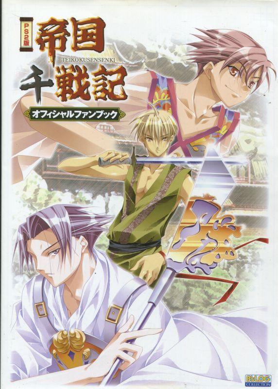 画像1: PS2版 帝国千戦記 オフィシャルファンブック