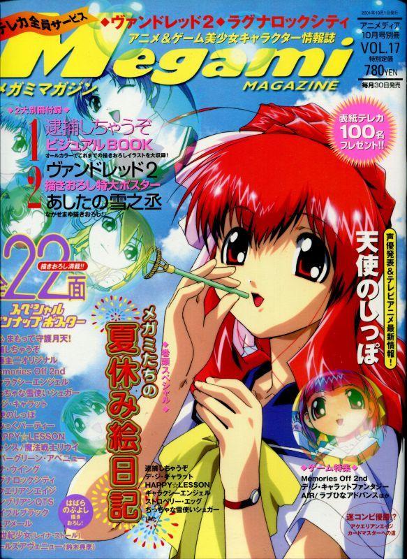 画像1: Megami MAGAZINE メガミマガジン 2001年10月号(付録付き)  Vol.17