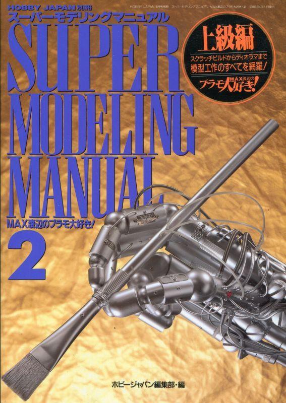 画像1: スーパーモデリングマニュアル MAX渡辺のプラモ大好き!2 【上級編】