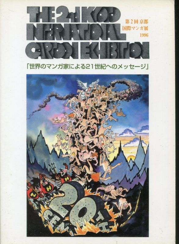 画像1: 第2回京都国際マンガ展1996  1996 KYOTO INTERNATIONAL CARTOON EXHIBITION