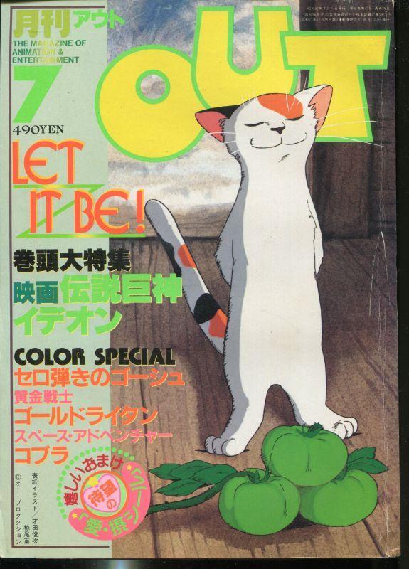 画像1: 月刊アウト(OUT) 昭和57年7月号(1982年)