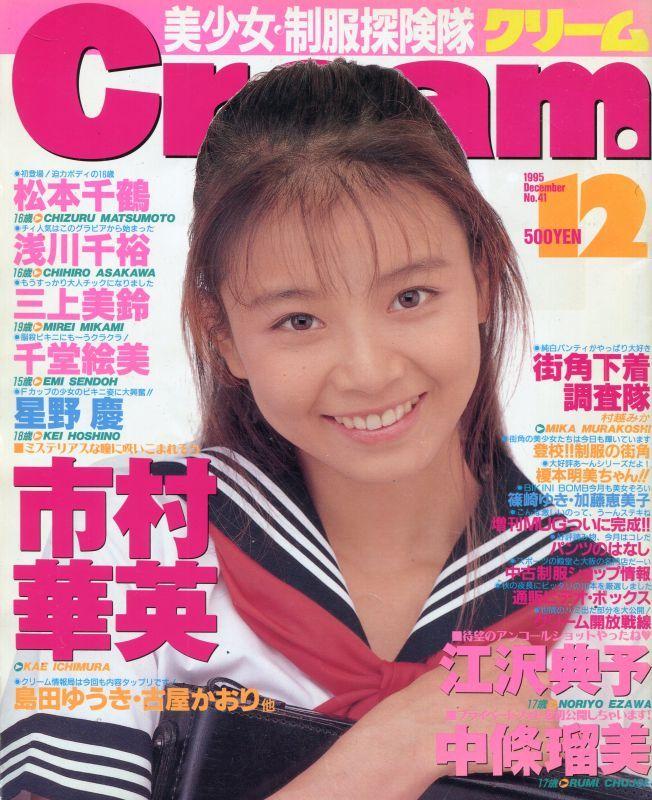 画像1: 月刊クリーム Cream 1995年12月号