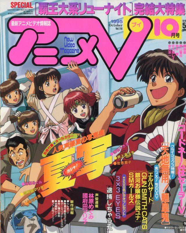 画像1: アニメV 1995年10月号