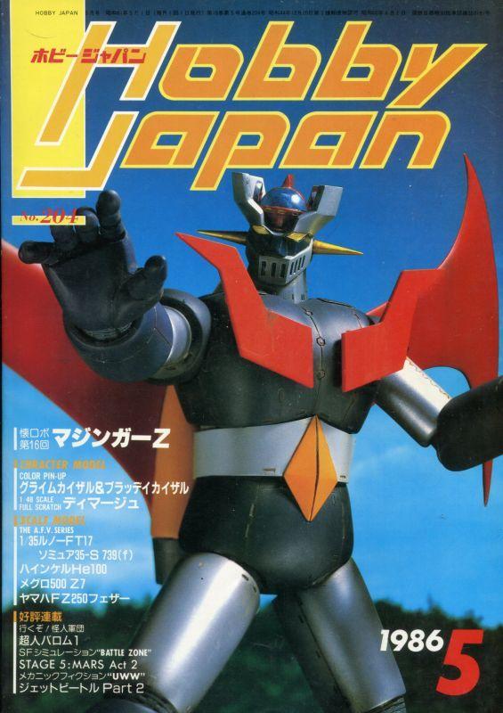 画像1: ホビージャパン 1986年5月号