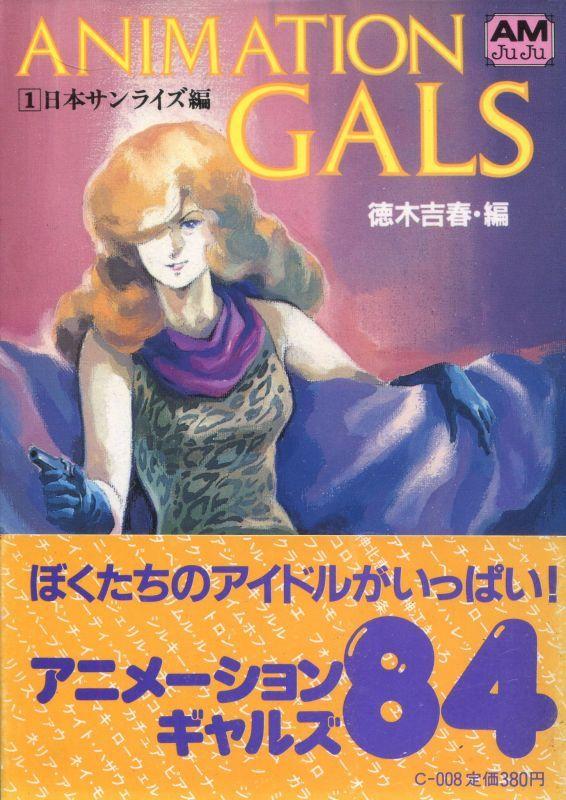 画像1: ANIMATION GALS (1) 日本サンライズ編  アニメージュ文庫