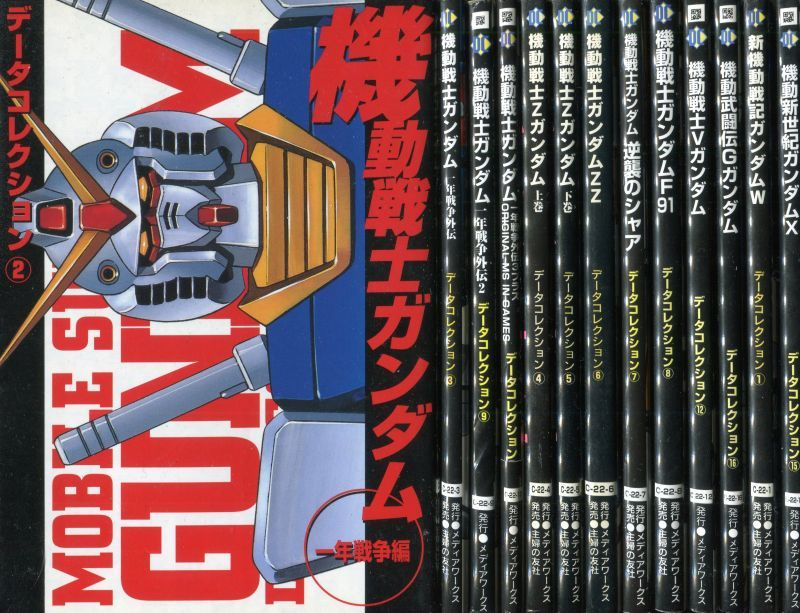 画像1: 機動戦士ガンダムシリーズ データコレクション 13冊セット