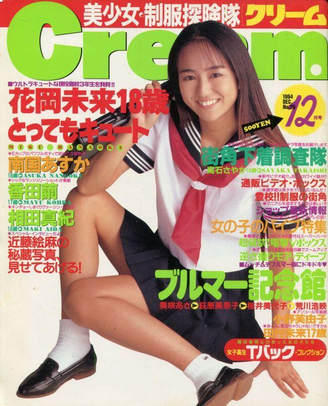 画像1: 月刊クリーム Cream 1994年12月号