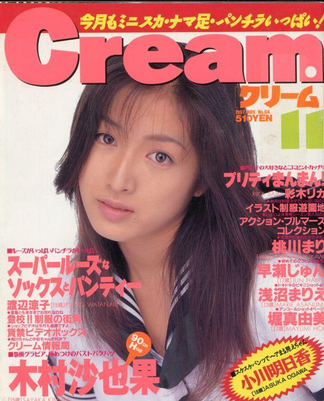 画像1: 月刊クリーム Cream 1997年11月号