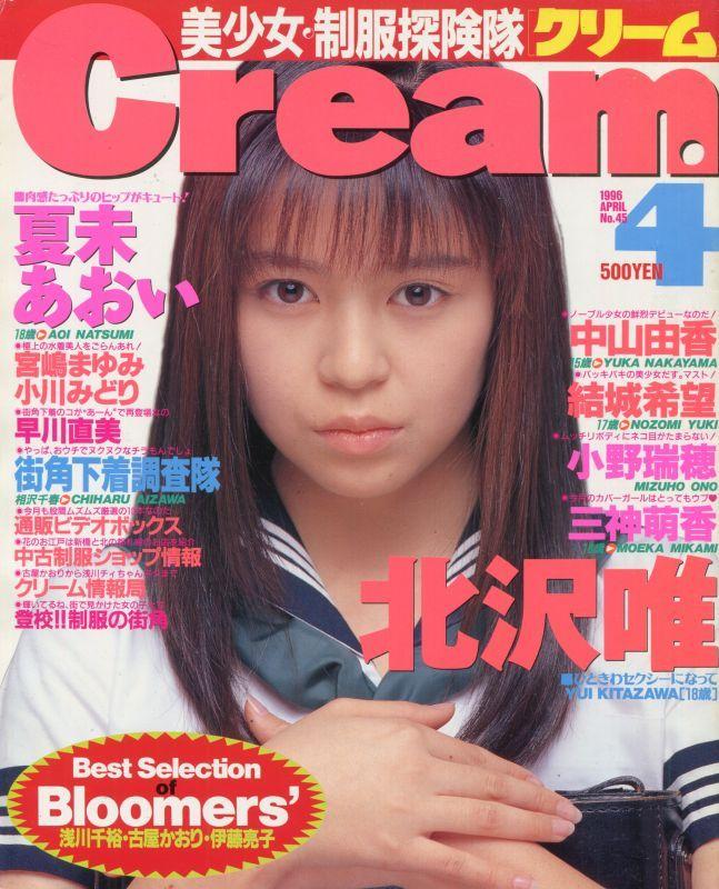 画像1: 月刊クリーム Cream 1996年4月号