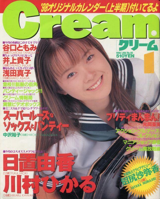画像1: 月刊クリーム Cream 1998年1月号