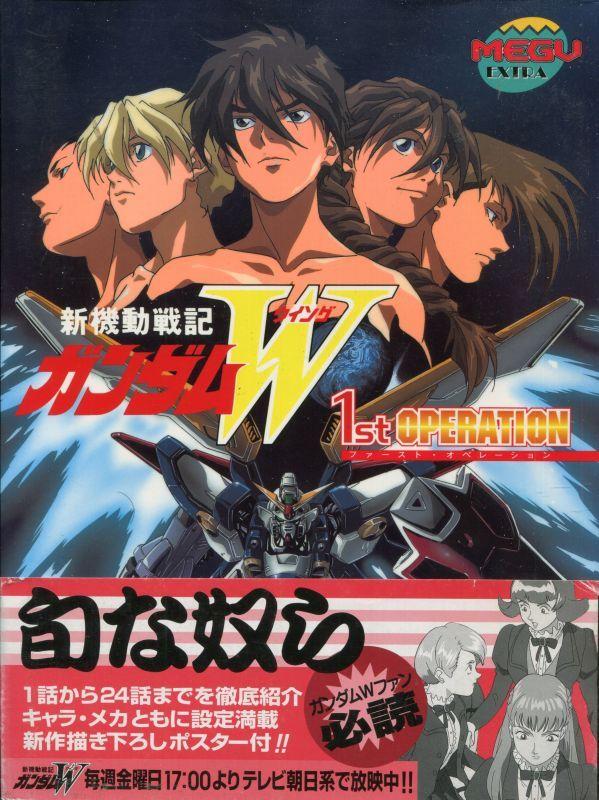 画像2: 新機動戦記ガンダムW 1st OPERATION と 2nd OPERATION 2冊セット