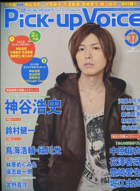 画像1: Pick-up Voice 2011年1月号 vol.37 ピックアップヴォイス