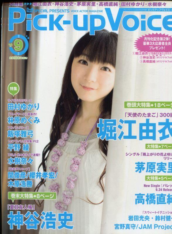 画像1: Pick-up Voice 2008年9月号 vol.9 ピックアップボイス