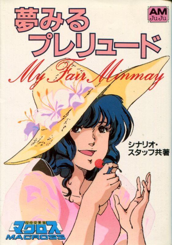 画像1: 「夢みるプレリュード My fair Minmay」 超時空要塞マクロス  アニメージュ文庫