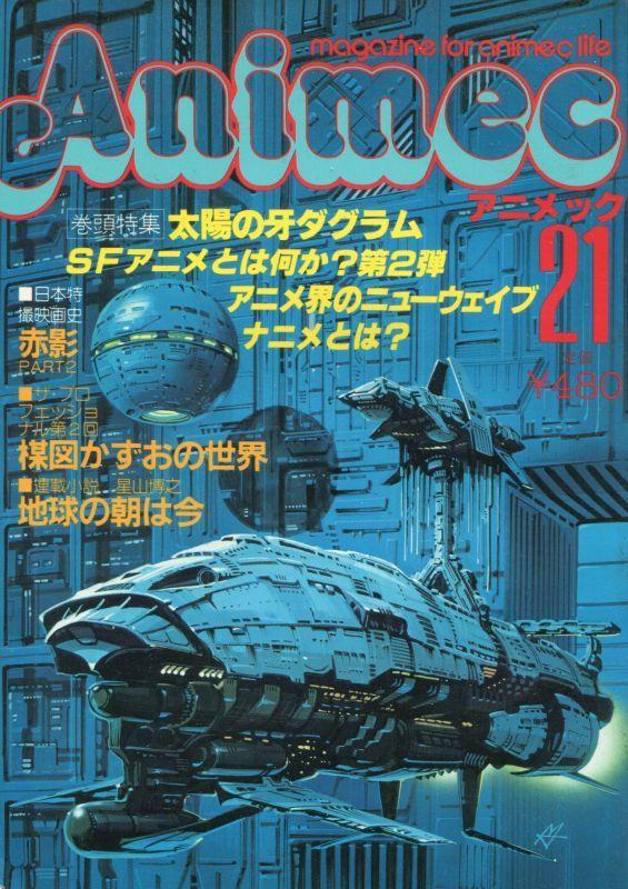 画像1: アニメック VOL.21