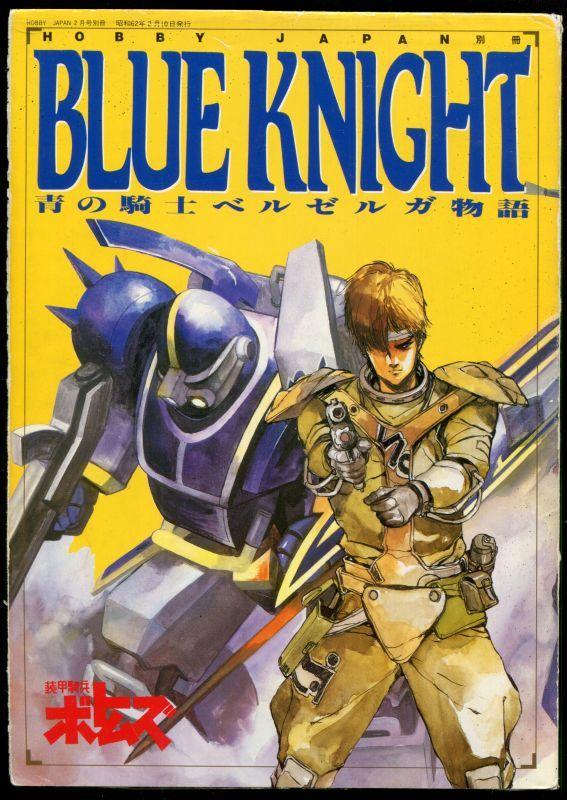 画像1: BLUE KNIGHT 青の騎士 ベルゼルガ物語