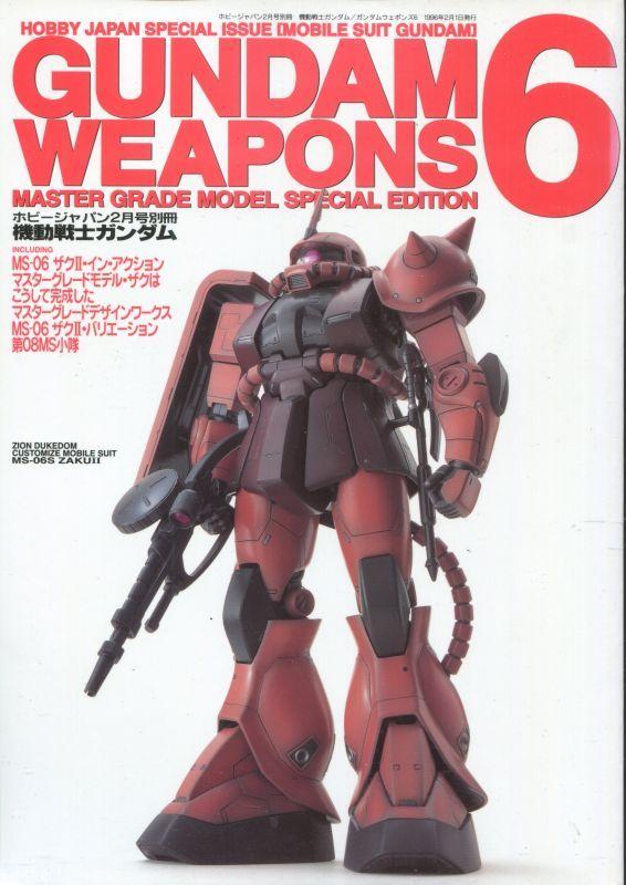 画像1: GUNDAM WEAPONS6 (ガンダム・ウェポンズ)