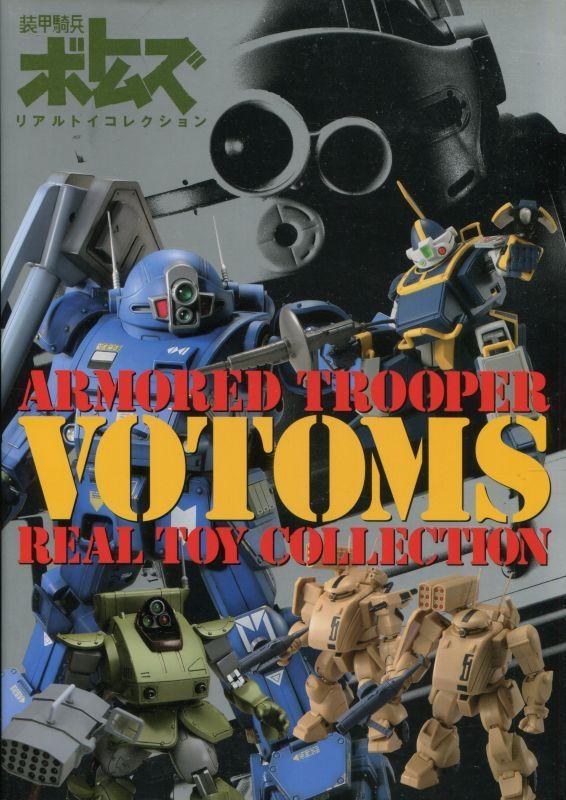 画像1: 装甲騎兵ボトムズ リアルトイコレクション