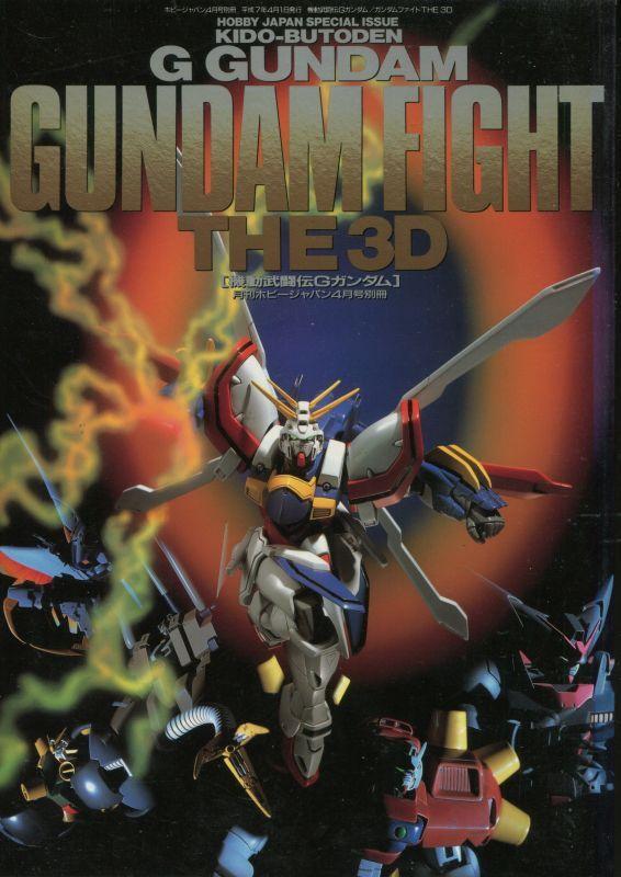 画像1: GUNDAM FIGHT THE 3D[機動武闘伝Gガンダム]