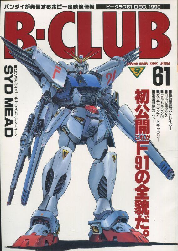 画像1: ビークラブ 1990年12月号 VOL.61