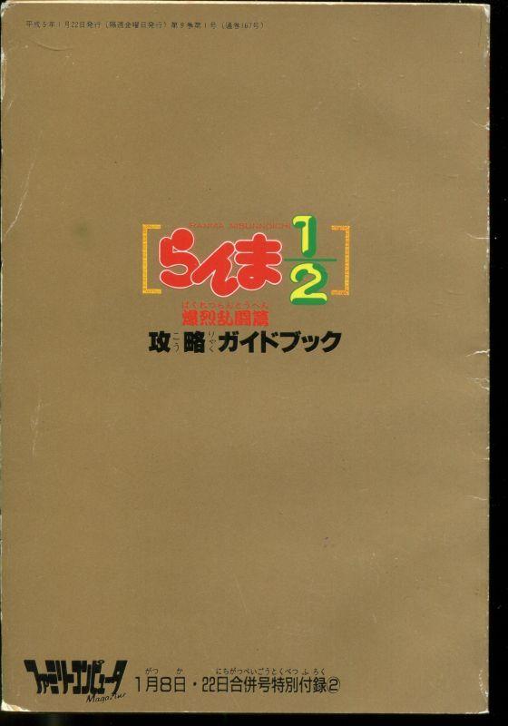 画像2: らんま1/2 爆裂乱闘篇 攻略ガイドブック