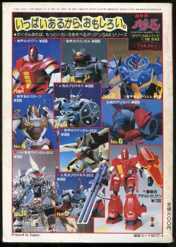 画像2: ホビージャパン 1985年4月号