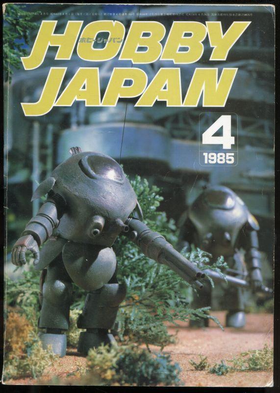 画像1: ホビージャパン 1985年4月号