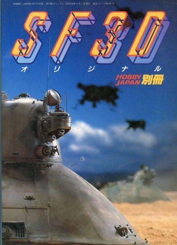 画像1: SF3Dオリジナル  ホビージャパン別冊