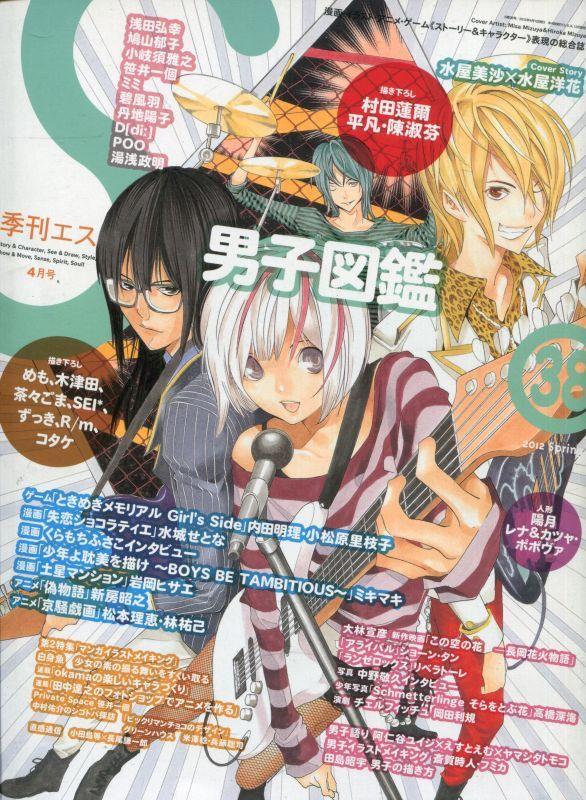 画像1: 季刊エス S 2012年 Spring 38  男子図鑑