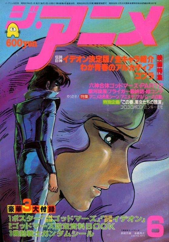 画像1: ジ・アニメ 1982年6月号