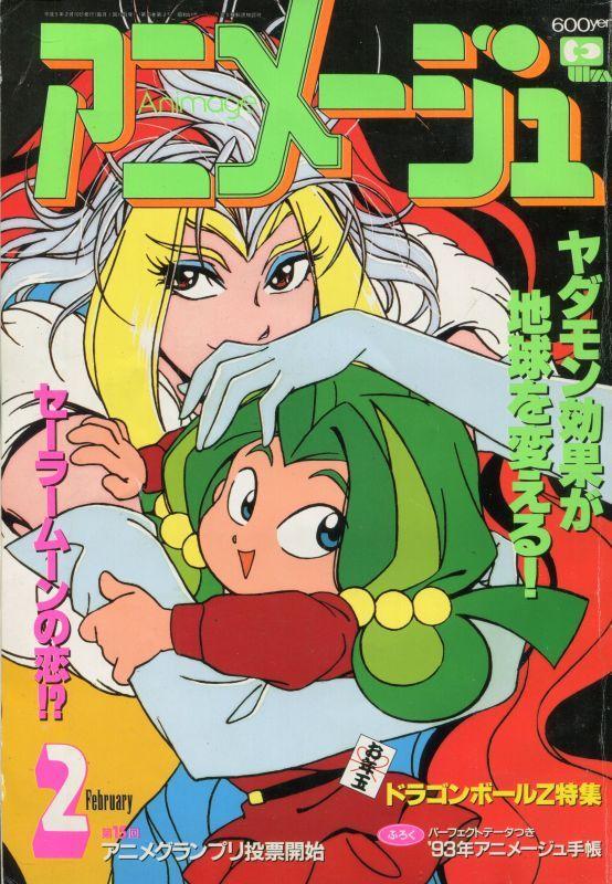 画像1: アニメージュ1993年2月号
