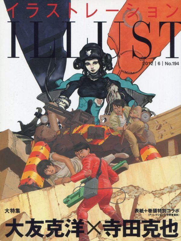 画像1: イラストレーション 2012年6月号 No.194 illustration